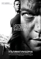 Ультиматум Борна /Bourne Ultimatum/