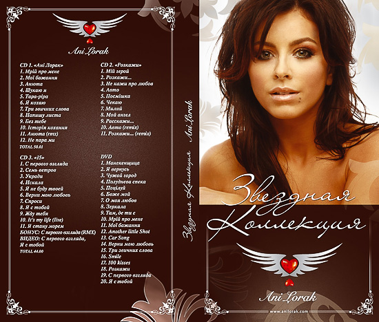 Альбом Ани Лорак Скачать Торрент - фото 11